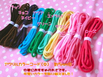 Acrylic color code 3 mm wide laces tied acrylic code DrawString entrance admission!