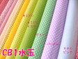 【シーチング】CB1水玉≪no.1≫ 可愛い3mmドット ColorBasic ルシアン LECIEN