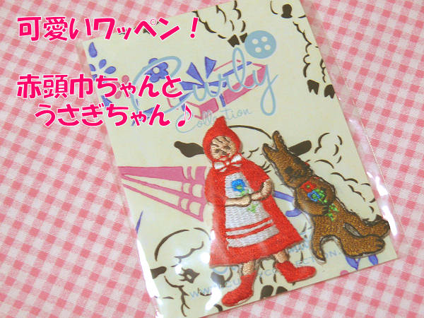 Red Riding Hood and the rabbit emblem embroidery ♪ applique ♪ Carly collection