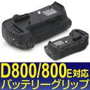 D800 D800E マルチパワーバッテリーパックMB-D12 互換タイプ純正バッテリーパック EN-EL15 対応バッテリーグリップ NIKON ニコン