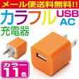 スマートフォン 充電器 コンセント AC充電器 USB 1A カラフル iphone5 iphone6 ipad mini ipod アンドロイド xperia arrows GALAXY AQUOS シャープ sony タブレット docomo au