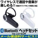 bluetooth イヤホン ヘッドセット 両耳 音楽 スポーツ ランニング イヤホンマイク ワイヤレス ハンズフリー通話 ac充電器 軽量 新モデル 3.0対応 スマートフォン スマホ iPhone Skype usb スカイプ いい音 高音質 おすすめ 簡単操作 片耳 ブルートゥース