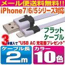 Newモデル! iPhone7/6/5シリーズ対応ケーブル 2m フラットタイプケーブル iPhon
