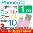 充電 ケーブル iphone5 1m ライトニング カラフル 充電器 USB 携帯 iphone6 ipad mini ipod iphone5s スマートフォン タブレット docomo ドコモ au ソフトバンク PHONE メール便 おすすめ