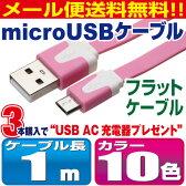 充電 ケーブル アンドロイド 1m マイクロUSB カラフル 充電器 USB 携帯 xperia arrows GALAXY AQUOS シャープ sony スマートフォン タブレット docomo ドコモ au PHONE メール便 おすすめ