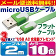 充電 ケーブル アンドロイド 2m マイクロUSB カラフル 充電器 USB 携帯 xperia arrows GALAXY AQUOS シャープ sony スマートフォン タブレット docomo ドコモ au PHONE メール便 おすすめ