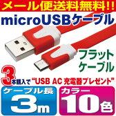 充電 ケーブル アンドロイド 3m マイクロUSB カラフル 充電器 USB 携帯 xperia arrows GALAXY AQUOS シャープ sony スマートフォン タブレット docomo ドコモ au PHONE メール便 おすすめ