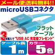 充電 ケーブル アンドロイド 1m マイクロUSB シリコン カラフル 充電器 USB 携帯 xperia arrows GALAXY AQUOS シャープ sony スマートフォン タブレット docomo ドコモ au PHONE メール便 おすすめ