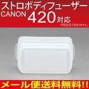 ストロボディフューザー ストロボ / スピードライト / フラッシュ / ディフューザー キャノン 420対応!!【SDW-420】【CANON】 【420】