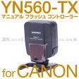 ワイヤレス マニュアルフラッシュコントローラー キャノン専用ラジオスレーブ 2.4G YONGNUO製 YN560-TX CANON 1Dx 1Ds 5D 6D 7D