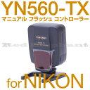 【大特価セール実施中!在庫限り】ワイヤレス マニュアルフラッシュコントローラー ニコン専用ラジオスレーブ 2.4G YONGNUO製 YN560-TX CANON 1Dx 1Ds 5D 6D 7D