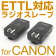 TTL対応 キャノン専用ラジオスレーブYONGNUO製 YN-622C