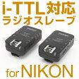 TTL対応 ニコン専用ラジオスレーブYONGNUO製 YN-622N