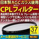CPLフィルター 37mmサーキュラーPLフィルターNiSi CPL レンズフィルター日本製AGCガラス、日本製フレーム採用円偏光フィルターデジタル一眼レフAF機能対応!!レンズサイズ37mm用