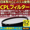 CPLフィルター 62mmサーキュラーPLフィルターNiSi CPL レンズフィルター日本製AGCガラス、日本製フレーム採用円偏光フィルターデジタル一眼レフAF機能対応!!レンズサイズ62mm用