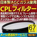 CPLフィルター 67mmサーキュラーPLフィルターNiSi CPL レンズフィルター日本製AGCガラス、日本製フレーム採用円偏光フィルターデジタル一眼レフAF機能対応!!レンズサイズ67mm用