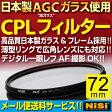 CPLフィルター 72mmサーキュラーPLフィルターNiSi CPL レンズフィルター日本製AGCガラス、日本製フレーム採用円偏光フィルターデジタル一眼レフAF機能対応!!レンズサイズ72mm用