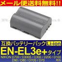 NIKON ニコン EN-EL3e 互換バッテリーリチウムイオン 7.4V 1500mAhD700 D300S D300 D200 D100 D90 D80 D70S D70 ほか対応
