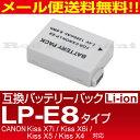 CANON キャノン LP-E8 互換バッテリーリチウムイオン 7.4V 1200mAhEOS Kiss X7i Kiss X6i Kiss X5 Kiss X4 ほか対応