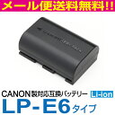 【メール便送料無料!】Canon キャノン LP-E6 互換バッテリーリチウムイオン 7.4V 1800mAh 13.3Wh EOS 5D Marklll EOS 5D Markll EOS 6D EOS 7D EOS 70D EOS 60D EOS 6Da ほか対応