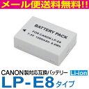 【メール便送料無料!】Canon キャノン LP-E8 互換...