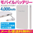 【メール便送料無料!】モバイルバッテリー スリム&コンパクト...