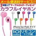 イヤホン iphone 高音質 かわいい ipod カラフル リモコン マイク アップル純正EarPods風 iphone5 iphone6 ipad ipho...
