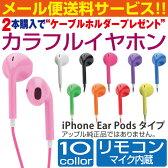 イヤホン iphone 高音質 かわいい ipod カラフル リモコン マイク アップル純正EarPods風 iphone5 iphone6 ipad iphone5s iphone5c スマートフォン タブレット docomo ドコモ au ソフトバンク PHONE メール便 おすすめ 在庫処分