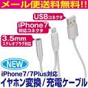 iPhone7 iPhone7Plus 対応 イヤホン変換ケーブル 3.5mm ステレオミニプラグ USB 充電 イヤホンジャック 変換アダプタ