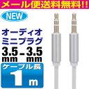 オーディオケーブル 3.5mm-3.5mm ミニプラグ 1m イヤホンジャック ステレオ コード 1メートル iPhone iPod iPad MP3