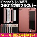 【メール便送料無料!】iphone7/6s/6専用 360度...