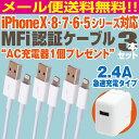 iphone 充電 ケーブル 1m 認証 3本セット アイフォン ホワイトケーブル X/8/7/6/5シリーズ対応 iPhone XS iPhone XS Max iPhone XR iPh..