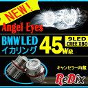 BMW専用Angel Eyes E39 キャンセラー内蔵 CREE XBO 5チップ×9LED 45W LED イカリング送料込み!