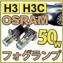 50w級!H3/H3C フォグランプ LEDコンパクト設計 アルミヒートシンク osram