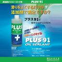 【店頭受取対応商品】高性能オイルシーリング剤 『PLUS 91』325ml 5本セット※送料別途