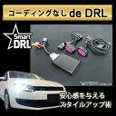 ディライトキット【VW GOLF7/TOURAN/PASSAT/CC/THE BEETLE(〜2013)モデル(SM-ITDRL8)】コーディング無用のDRLチューニング安心のディライト化を実現するde DRL