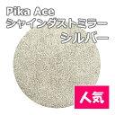 【メール便対応】Pika Ace(ピカエース)シャインダストミラー シルバー【ネイルアート、ラメ、ホログラム、メタリック】【コスメ&ドラッグNY】0824楽天カード分割【アウトレットセール価格】