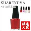 【送料無料】SHAREYDVA(シャレドワ)No.05(検定色)【マニキュア、ネイルカラー、ポリッシ