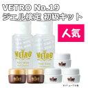 【送料無料】VETRO No.19ベトロナンバージューク【ベ...