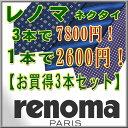 レノマ ネクタイ【renoma・レノマネクタイ】【お買い得3本セット】【ネクタイ ブラ