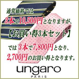 【ungaro】ウンガロネクタイ【送料無料】【お買い得3本セット】3本選んで6980円