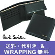 【PaulSmith】ポールスミス財布・ポールスミス二つ折り財布【PaulSmith】ポールスミス 財布・ポールスミス 二つ折り財布 マルチストライプ