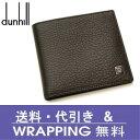 【dunhill】ダンヒル 財布 二つ折り財布(小銭入れ無し)YORK(ヨーク) L2L730A【送料無料】