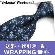 ヴィヴィアン ウエストウッド ネクタイ(8.5cm幅) VW14 【Vivienne Westwood・ヴィヴィアンネクタイ・ネクタイ ブランド】 ヴィヴィアンウエストウッド ネクタイ ネイビー/ブルー【送料無料】