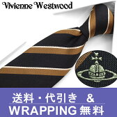 ヴィヴィアン ウエストウッド ナローネクタイ(7cm細幅) VW17 【Vivienne Westwood・ヴィヴィアンネクタイ・ネクタイ ブランド】 ヴィヴィアンウエストウッド ネクタイ ブラック/モカ【送料無料】