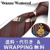 ヴィヴィアン ウエストウッド ナローネクタイ(7cm細幅) VW18 【Vivienne Westwood・ヴィヴィアンネクタイ・ネクタイ ブランド】 ヴィヴィアンウエストウッド ネクタイ ワイン/ラズベリー【送料無料】