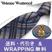 ヴィヴィアン ウエストウッド ナローネクタイ(7cm細幅) VW25 【Vivienne Westwood・ヴィヴィアンネクタイ・ネクタイ ブランド】 ヴィヴィアンウエストウッド ネクタイ ブルー/ネイビー【送料無料】
