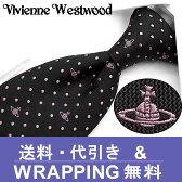 ヴィヴィアン ウエストウッド ネクタイ(8.5cm幅) VW7 【Vivienne Westwood・ヴィヴィアンネクタイ・ネクタイ ブランド】 ヴィヴィアンウエストウッド ネクタイ ブラック/ライラック【送料無料】