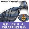 ヴィヴィアン ウエストウッド ネクタイ(8.5cm幅) VW8 【Vivienne Westwood・ヴィヴィアンネクタイ・ネクタイ ブランド】 ヴィヴィアンウエストウッド ネクタイ ブルー/ネイビー【送料無料】