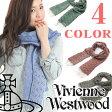 ストール ヴィヴィアン ブランド マフラー scarf ショール【Vivienne Westwood ヴィヴィアン ウエストウッドストール】S40-FO79【送料無料】